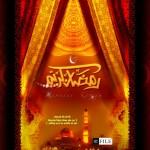 Ramadan_Kareeem_2