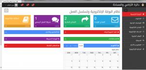 New_Portal_Arabic